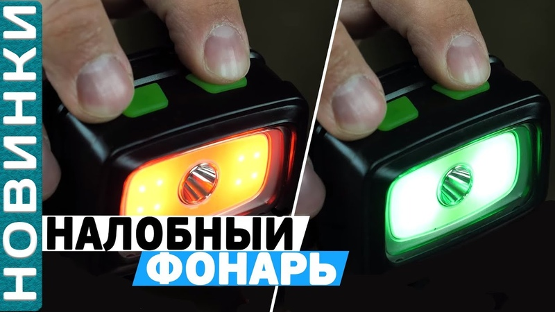 Фонарь налобный Carp Pro WRG Headtorch Компактный трехцветный фонарь