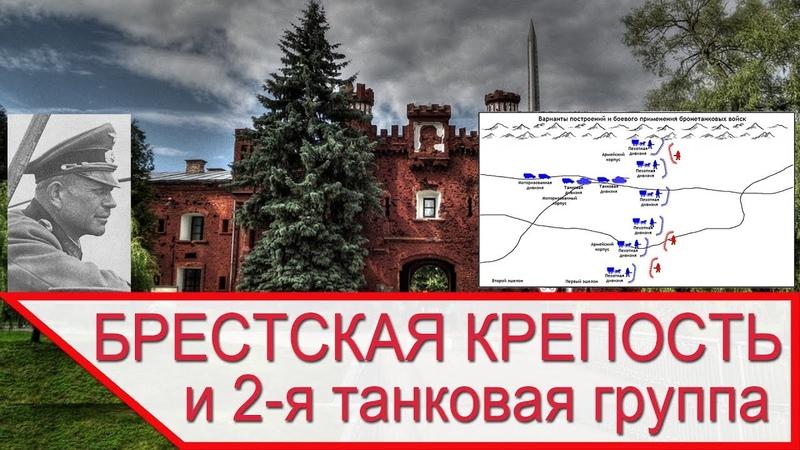 Брестская крепость и 2-я танковая группа вермахта - 22 июня 1941 года