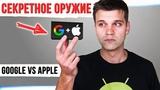 Google и APPLE готовят НЕЧТО! Смартфоны будут НЕ нужны