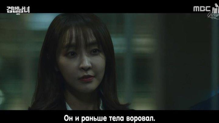 [Yooмi♡Sub] Партнёры по правосудию (05-0632) [рус.саб]