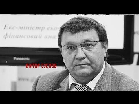 Віктор Суслов, міністр економіки України (1997-1998), у програмі HARD з Влащенко