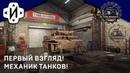 Tank Mechanic Simulator Первый Танк Обзор