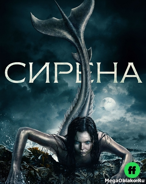 Сирена (1-2 сезоны) / Siren / 2018-2019 / WEB-DLRip + WEB-DL (1080p)