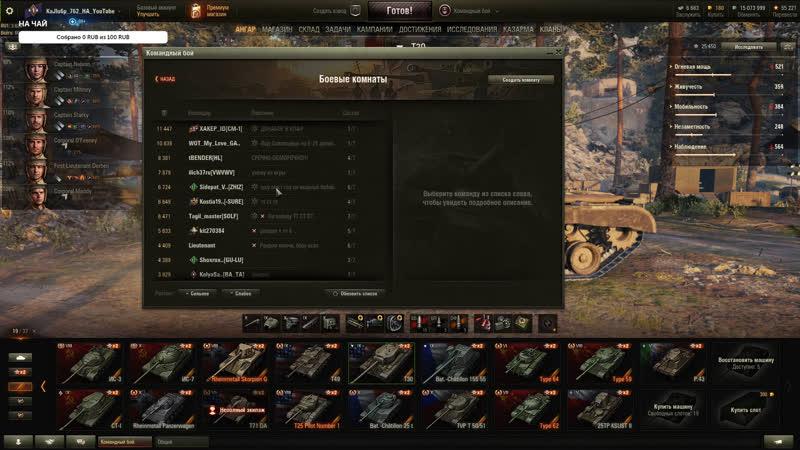 World of Tanks командные бои.