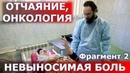 Невыносимая боль отчаяние онкология Фрагмент 2 архимандрит Андрей Конанос