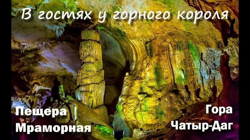 Мраморная пещера. Горный массив Чатыр Даг. Крым.