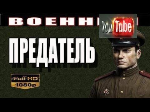 МОЩНЫЙ ВОЕННЫЙ БОЕВИК 'ПРЕДАТЕЛЬ' военные фильмы 𝟮𝟬𝟭𝟳 фулл ХД