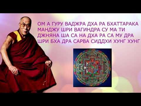 Его Святейшество Далай лама XIV МАНДАЛА ЗДОРОВЬЯ Дружно Начитываем Мантру Здоровья