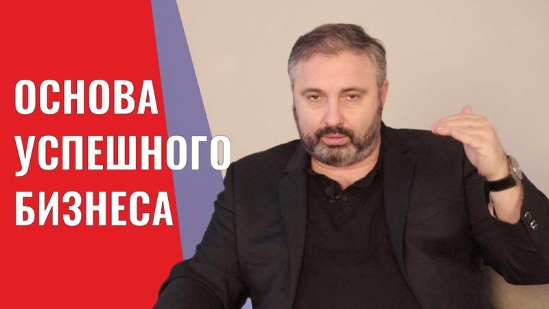 Основа успешного бизнеса Алекса Яновского