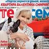 "Журнал ""Антенна-Телесемь"" Волгоград"