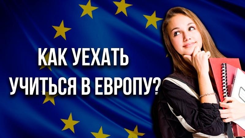 Обучение в Чехии - GoStudy » Freewka.com - Смотреть онлайн в хорощем качестве
