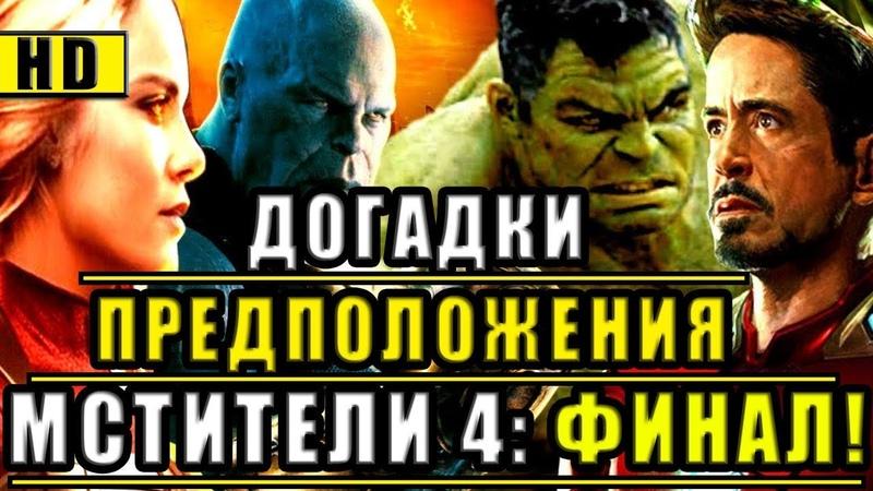 Мстители 4 Финал | Догадки о сюжете Мстителей 4 Финал! Предположения и догадки теории 33