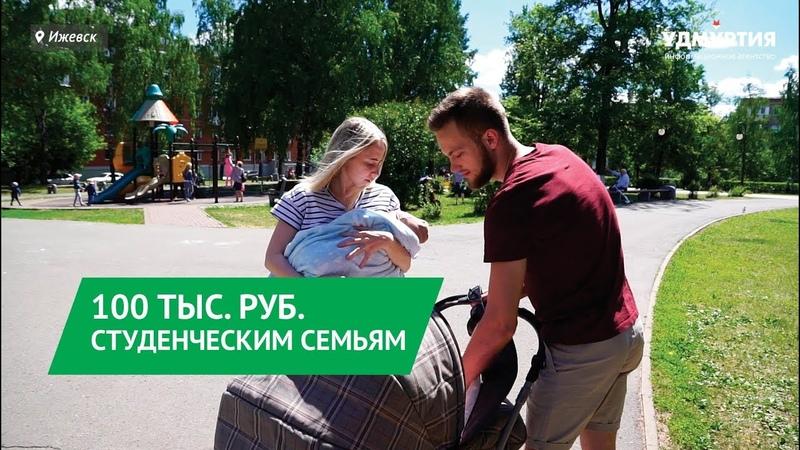 100 тысяч рублей студенческим семьям Удмуртия помогает молодым родителям