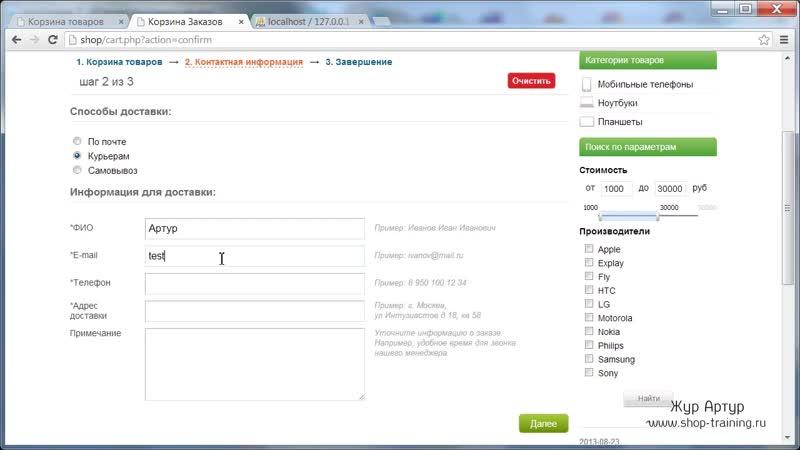 30 Часть 2 Урок 19 Способ доставки и контактная информация