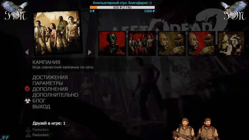 Left 4 Dead 2 - И снова мы играем в L4D 2... [Близнецы тут]