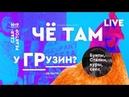 Царь-Реактор9 Навальный, Грузия, царица Тамара и как русский князь курицу трахнул