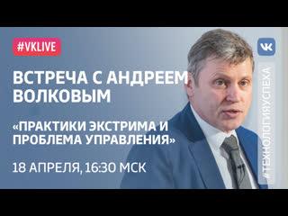Встреча с Андреем Волковым