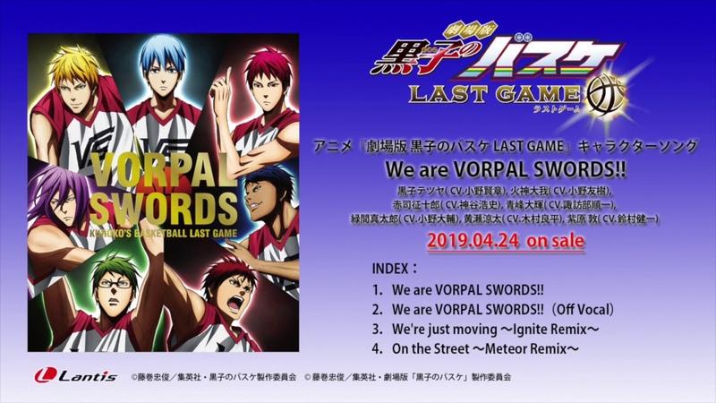アニメ『劇場版 黒子のバスケ LAST GAME』キャラクターソング We are VORPAL SWORDS!! 試聴動30
