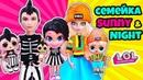 СЕМЕЙКА Санни и Найтфол Мальчиков Куклы ЛОЛ Сюрприз! Мультик LOL Families Surprise Dolls Распаковка