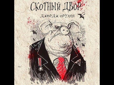 «Скотный двор» - Джордж Оруэлл🎼[АудиоКнига]📖Читает🎤 Иван Литвинов 👌🏆👍