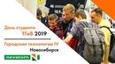 День студента ТГиВ 2019 на выставке Городские технологии IV