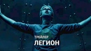 Легион Legion 3 сезон - Трейлер Русская Озвучка