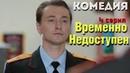 КОМЕДИЯ ВЗОРВАЛА ИНТЕРНЕТ! Временно Недоступен 4 серия Русские комедии, фильмы HD