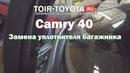 Camry 40 Замена уплотнителя багажника