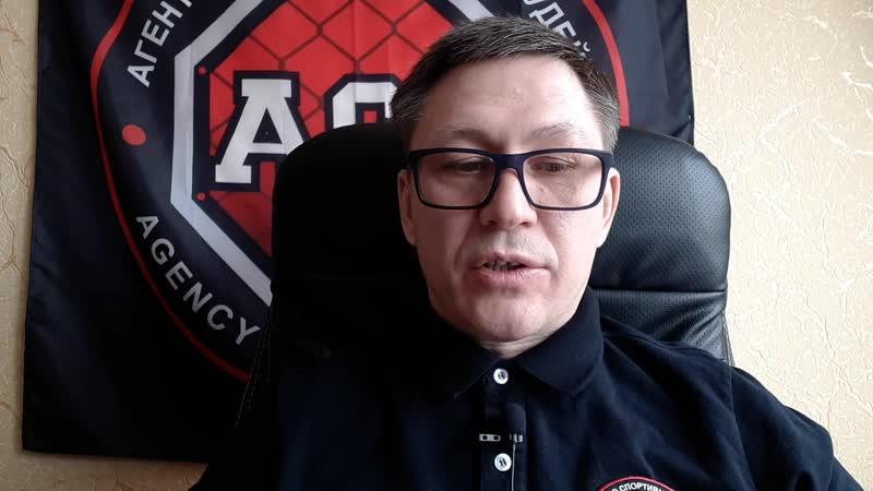 Рассмотрение поединка Дмитрий Бикрёв vs Максим Буторин вес кат до 77 1 кг FNG 92