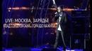 LIVE Влад Соколовский - Гораздо важней / Москва, Зарядье 05.05.19