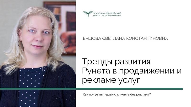 Тренды развития Рунета в продвижении и рекламы услуг