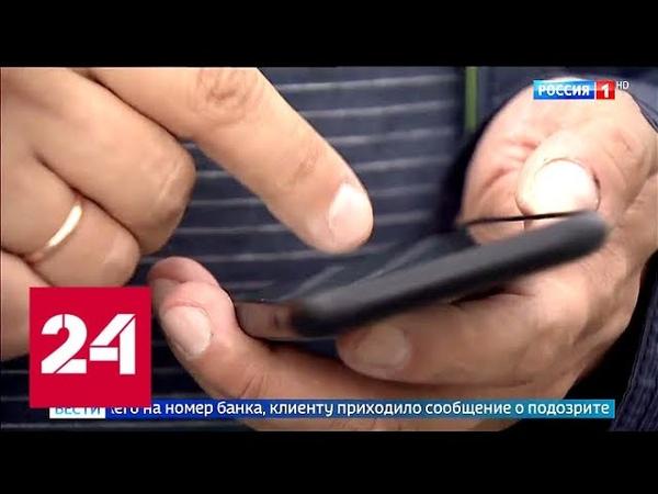 СМС-мошенники опустошили счета сотен москвичей преступники задержаны - Россия 24