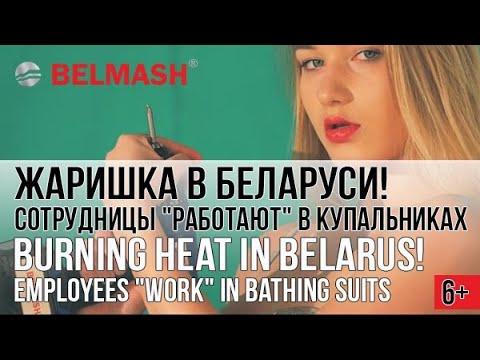 СОТРУДНИЦЫ В КУПАЛЬНИКАХ/ЖАРИШКА В БЕЛАРУСИ/Satisfaction EMPLOYEES IN BATHING SUITS|HEAT IN BELARUS