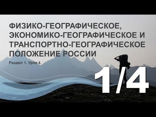 14 ФГП, ЭГП и ТГП России