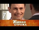 Тайная стража. 7 серия (2005) Детектив, военный фильм @ Русские сериалы