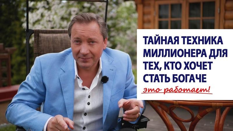 Тайная техника миллионера для тех, кто хочет стать богаче - это работает! Роман Василенко