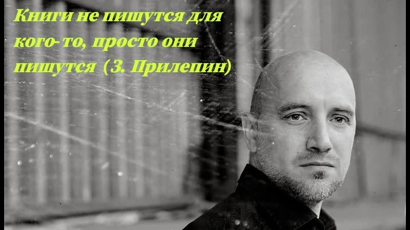 Прилепин/Украинцы/Донбасс - Россия/Быков - упырь !