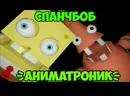 Windy31 АНИМАТРОНИК - СПАНЧБОБ - Пародии Five Nights at Freddys - Five Nights at Krusty Krab