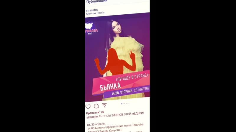 Бьянка • Stories Instagram (23.04.2019)