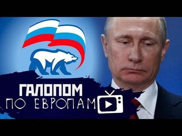 Рейтинг ЕР, Штрафы для Facebook, Инвестиции в Крым Галопом по Европам 63