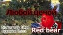 Любой ценой ⭐Iron front⭐ Normandy 1944 | Red bear | ArmA 3