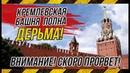 ✔Кремлевская башня из дерьма которую построил Путин Вымирание или Революция Сознания