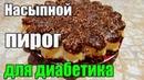 Диабет 2 тип Творожный пирог для диабетика Без муки масла жира