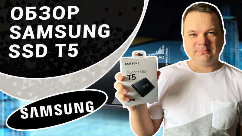 Обзор Samsung SSD T5 на 1 терабайт. Внешний ssd нового поколения