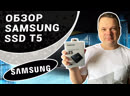 Обзор Samsung SSD T5 на 1 терабайт Внешний ssd нового поколения