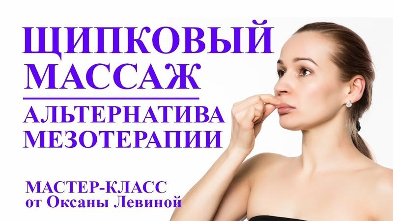 Щипковый массаж лица как альтернатива мезотерапии. Омоложение без инъекций.