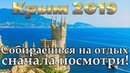 Крым 2019 Феодосия Алушта Алупка Ялта Гурзуф Евпатория Судак