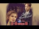 Орлова и Александров / 2015 (биография, мелодрама). 11-16 серия из 16 HD