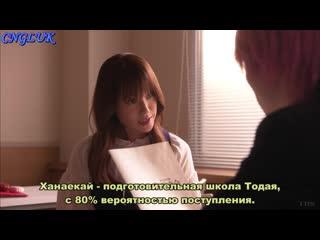 История, которую следует прочесть в день, когда впервые влюбишься | Hajikoi 7 (рус.саб FSG CNGLUK)