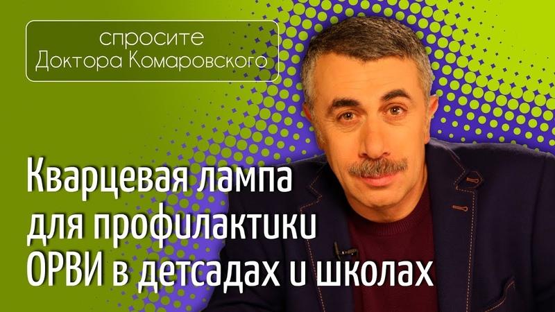 Кварцевая лампа для профилактики ОРВИ в детсадах и школах Доктор Комаровский